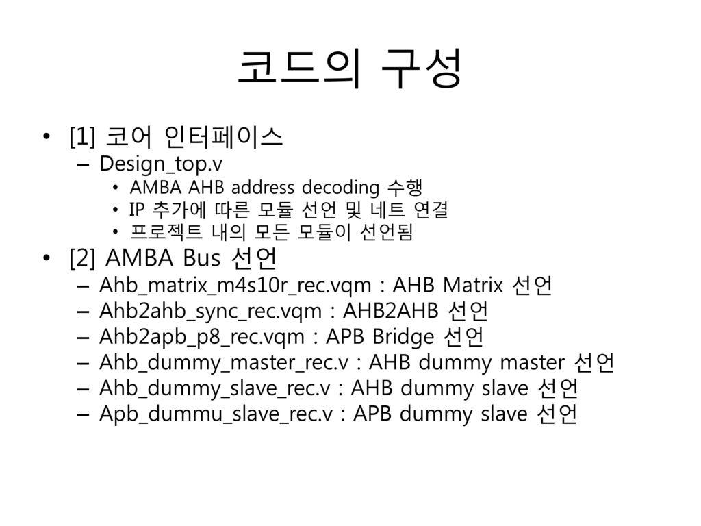 ARM을 이용한 7 segment LED 제어 Verilog 소스 - ppt download
