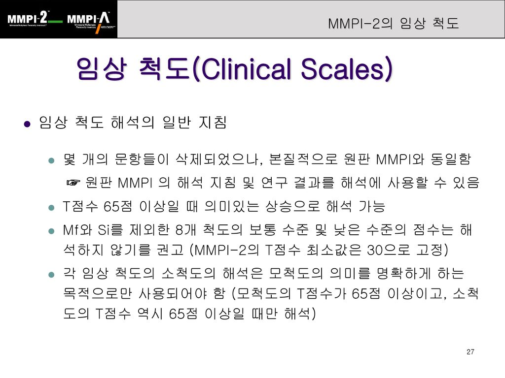 임상 척도(Clinical Scales)