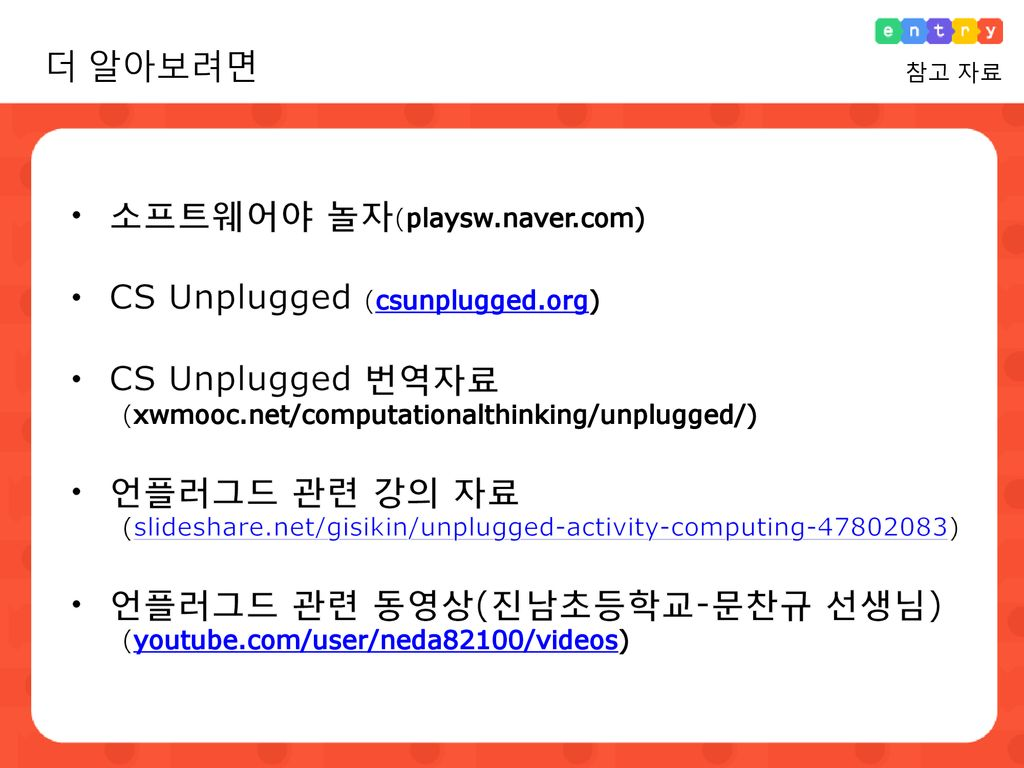 소프트웨어야 놀자(playsw.naver.com) CS Unplugged (csunplugged.org)