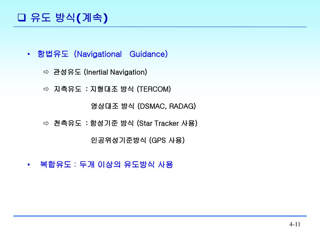 4  정 밀 타 격  - ppt download
