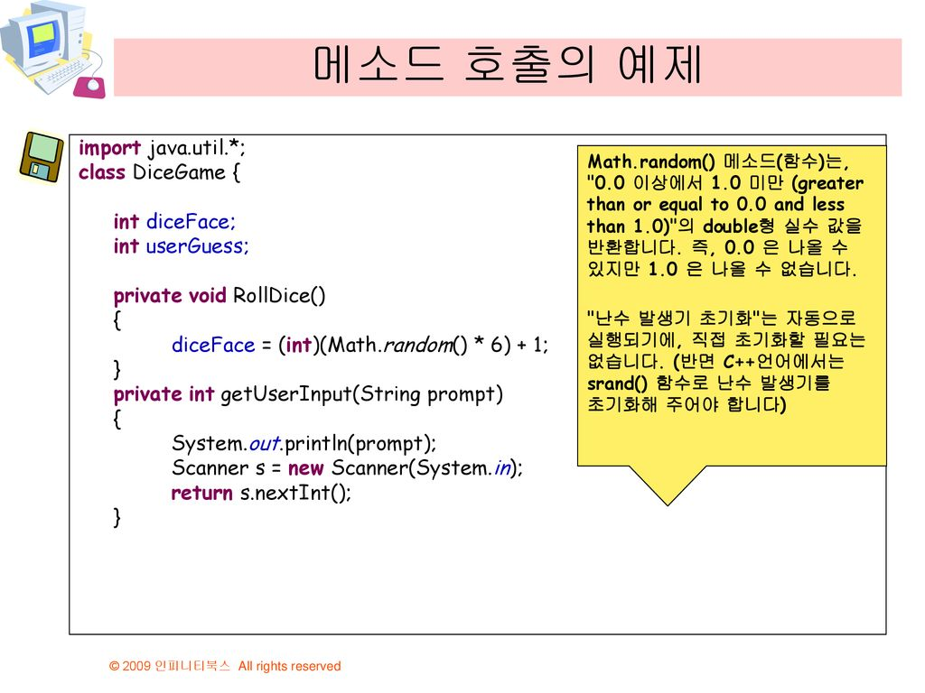 Power Java 제8장 클래스와 객체 I  - ppt download