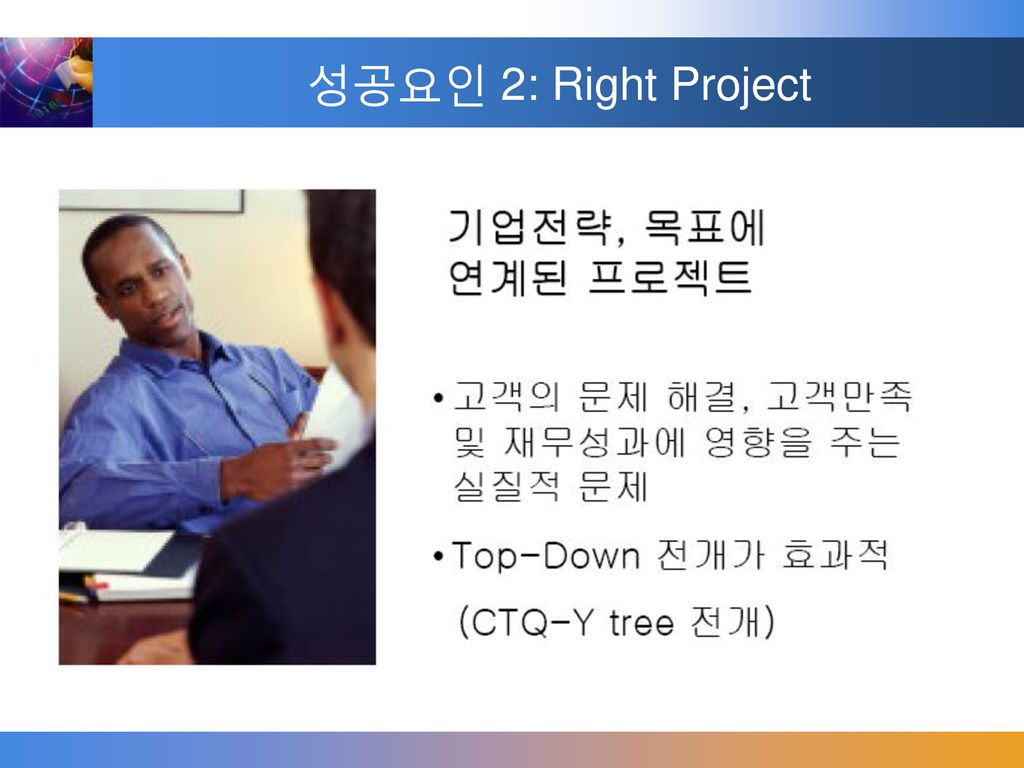 성공요인 2: Right Project