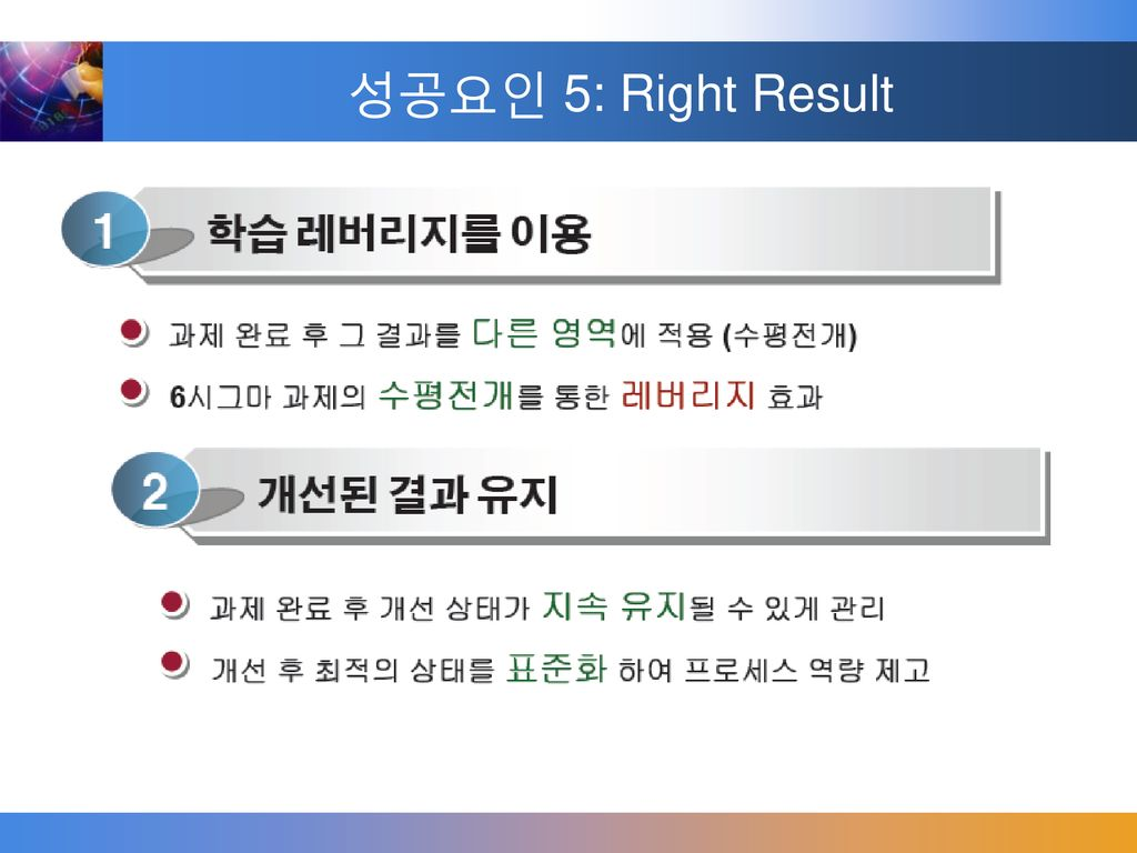 성공요인 5: Right Result