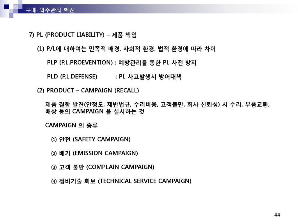 7) PL (PRODUCT LIABILITY) – 제품 책임