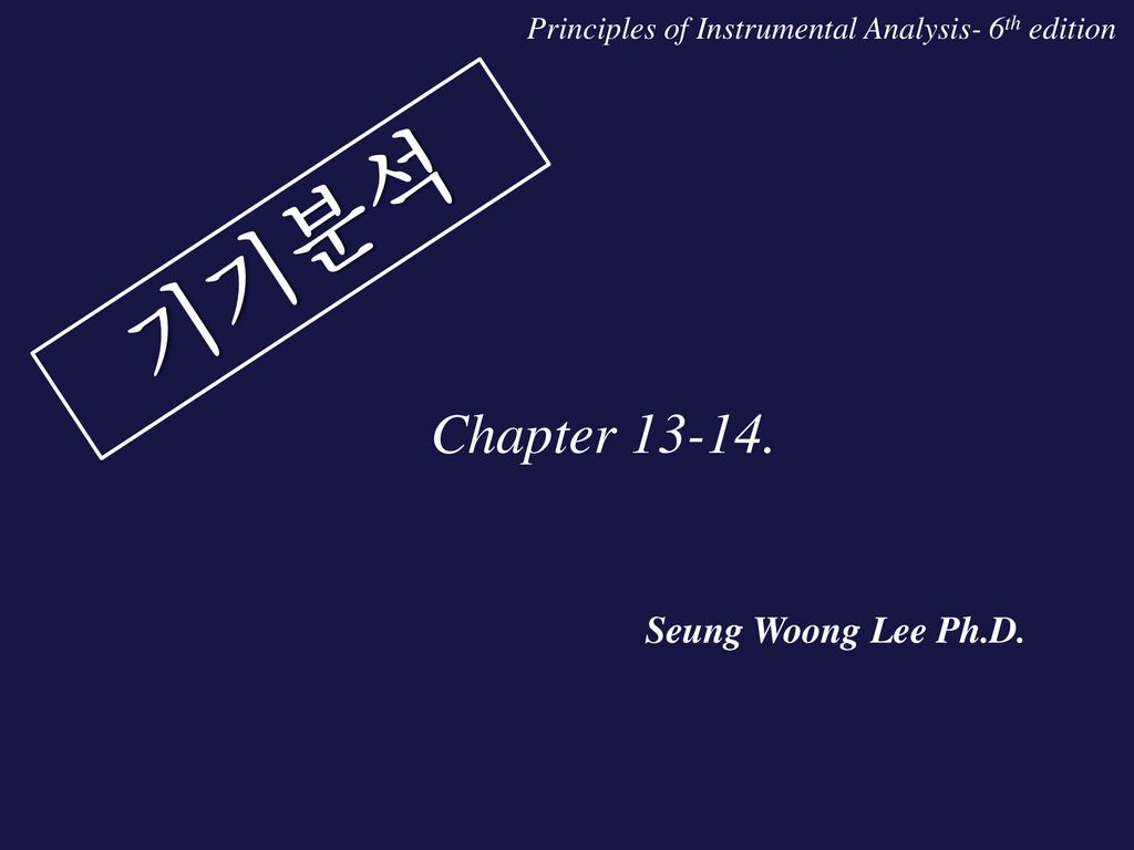 기기분석 Chapter Seung Woong Lee Ph.D.