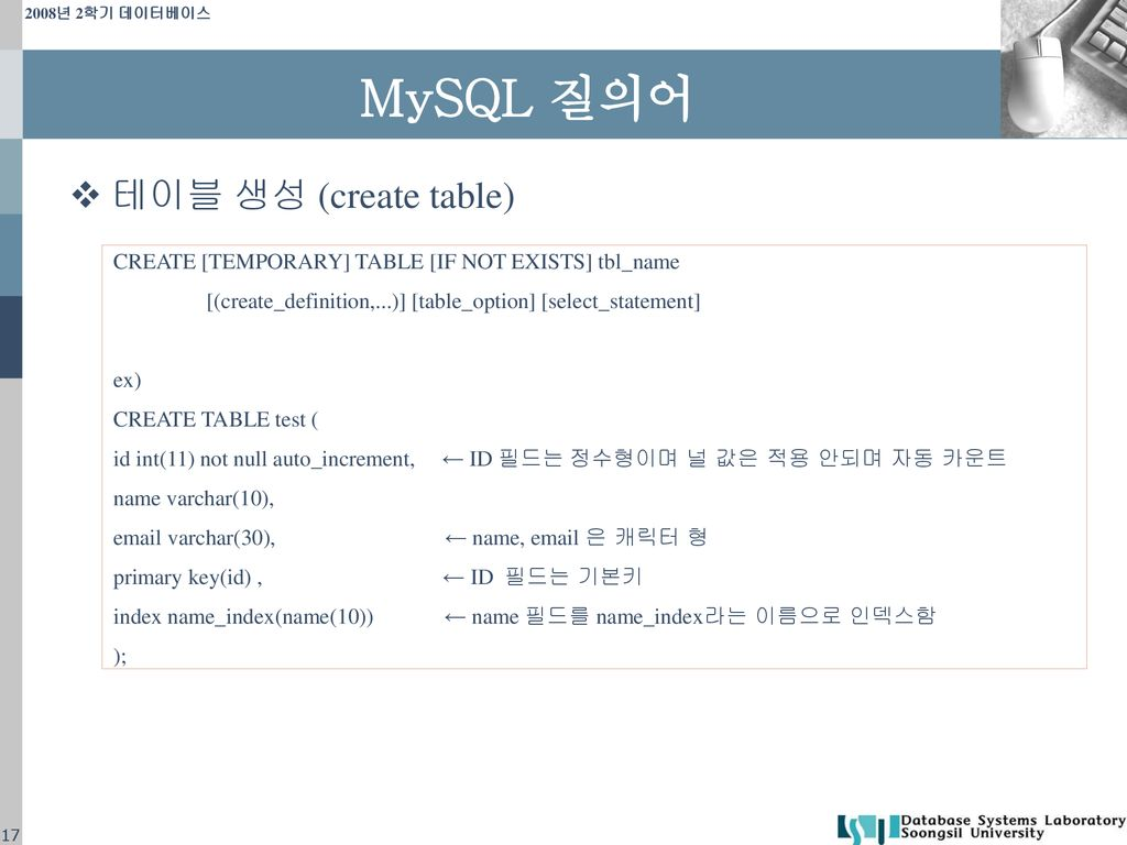 By Photo Congress || Mysql If Not Exists Create Index