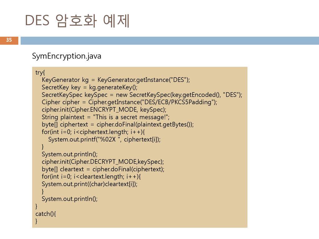 자바 암호 프로그래밍 Java Cryptography Programming - ppt download
