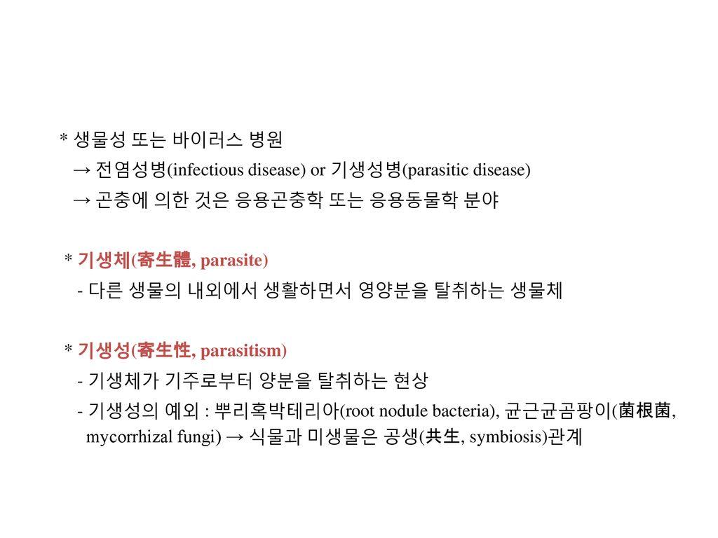 Ⅰ. 식물병이란.   ppt download