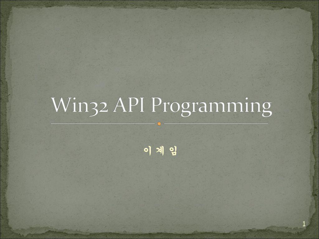 Win32 API Programming 이 계 임  - ppt download