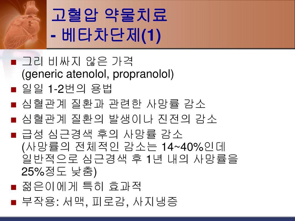 고혈압 약물의 선택 영양병원 내과 이준엽 Ppt Download