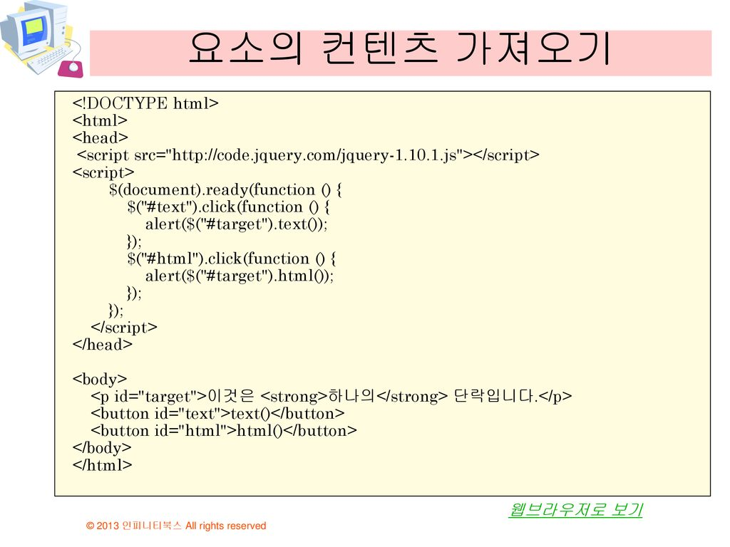 CHAPTER 12  JQUERY, AJAX, JSON  - ppt download