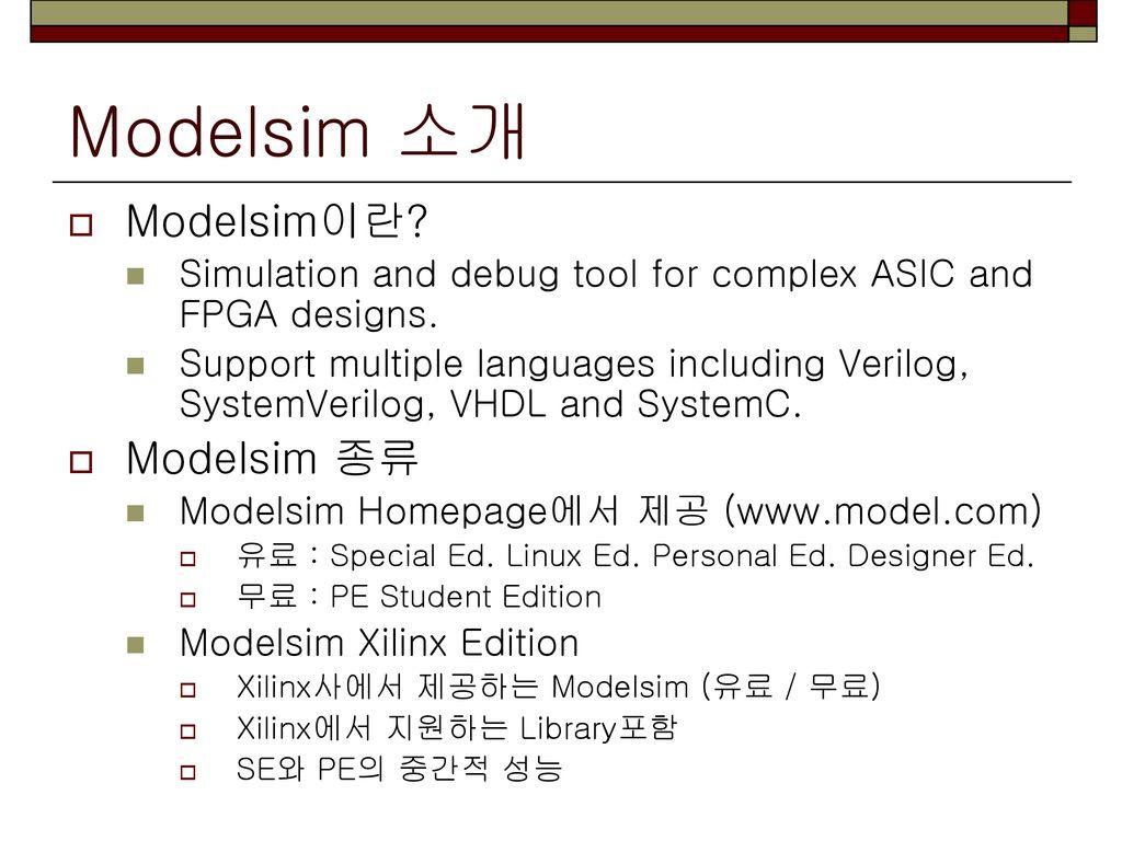 Install & Simulation VLSI 시스템 설계 - ppt download