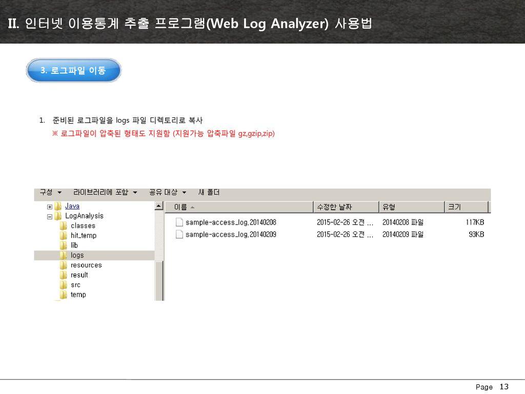 Java Log Analyzer