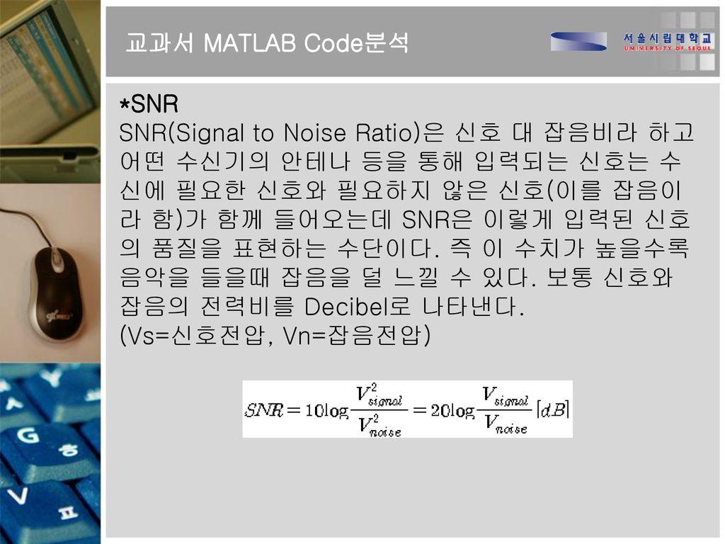 DSB-SC using MATLAB 3조 개미핥기 박창원 유현우  - ppt download