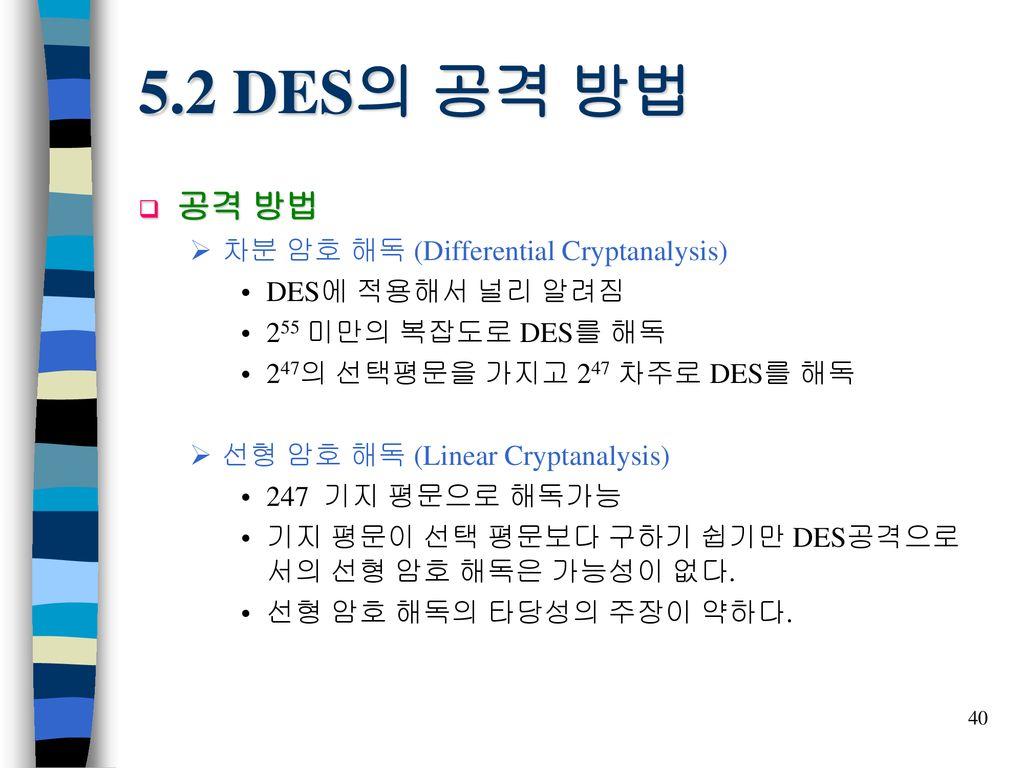 Chap 2  관용 암호 방식  - ppt download