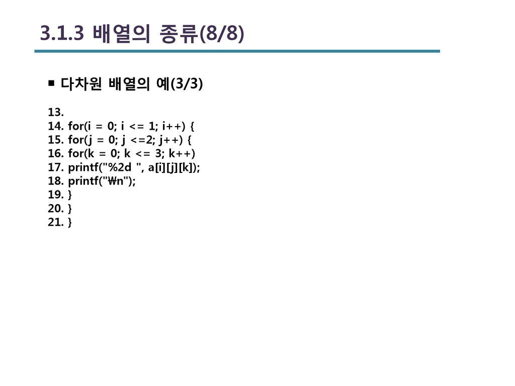 3.1.3 배열� 종류(8/8) ■ 다차� 배열� 예