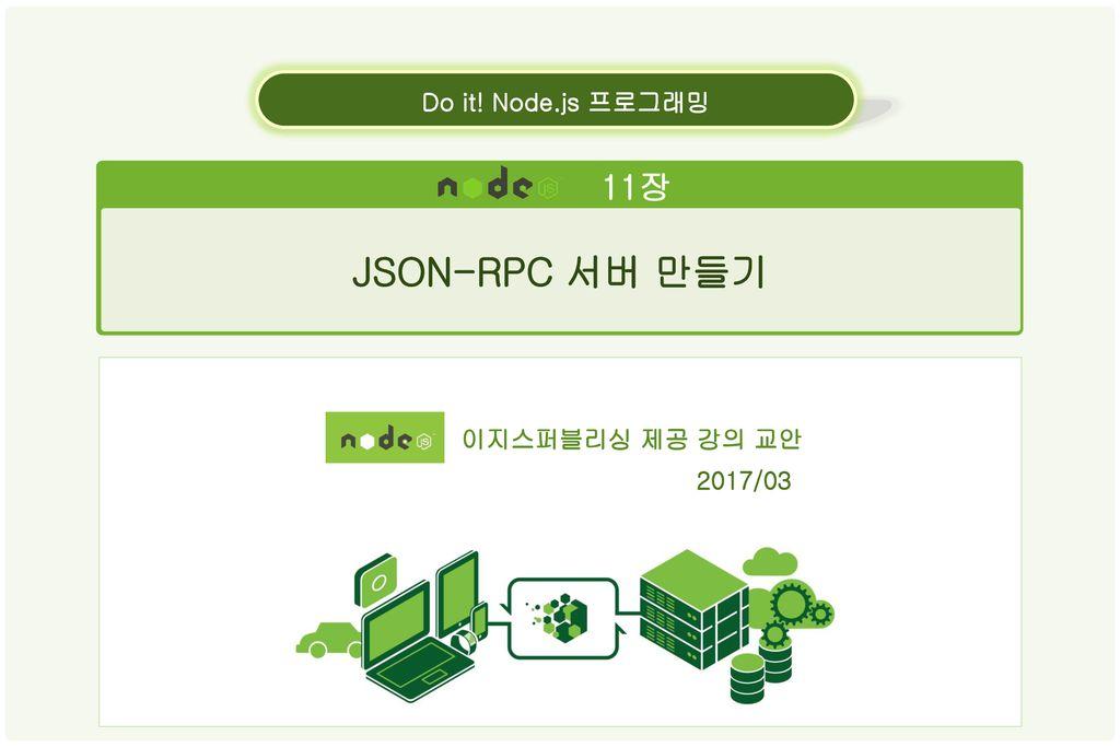 javascript json 만들기