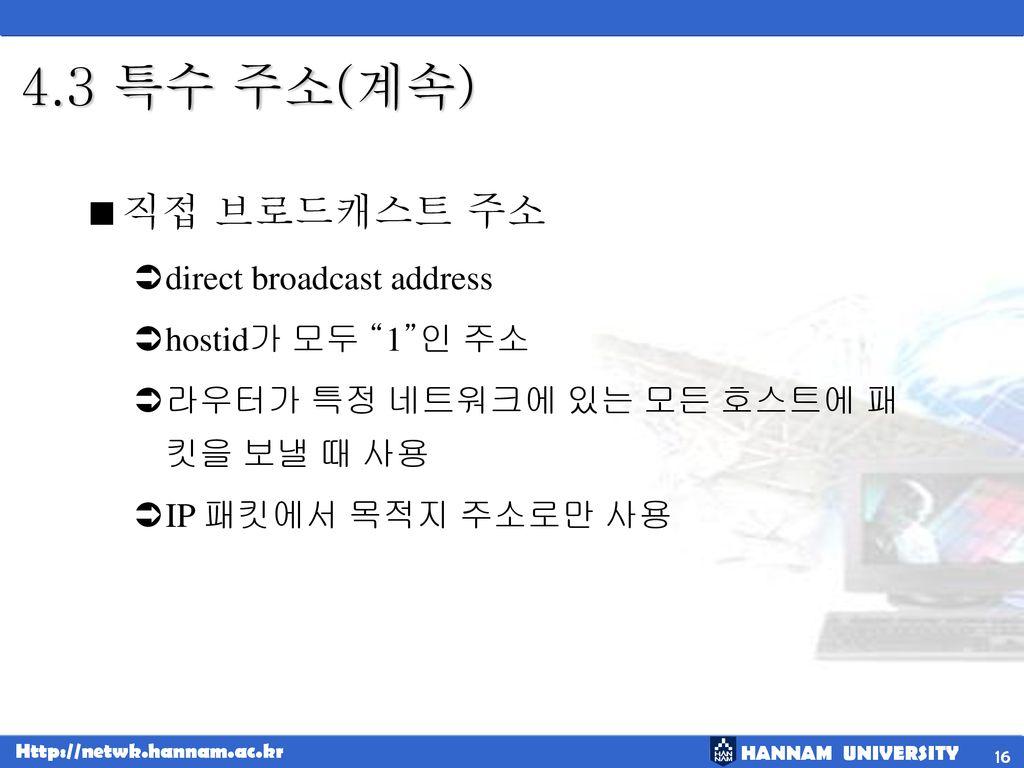 제 4 장 IP 주소지정 진 표기법 4 2 클래스 4 3 특수 주소 4 4