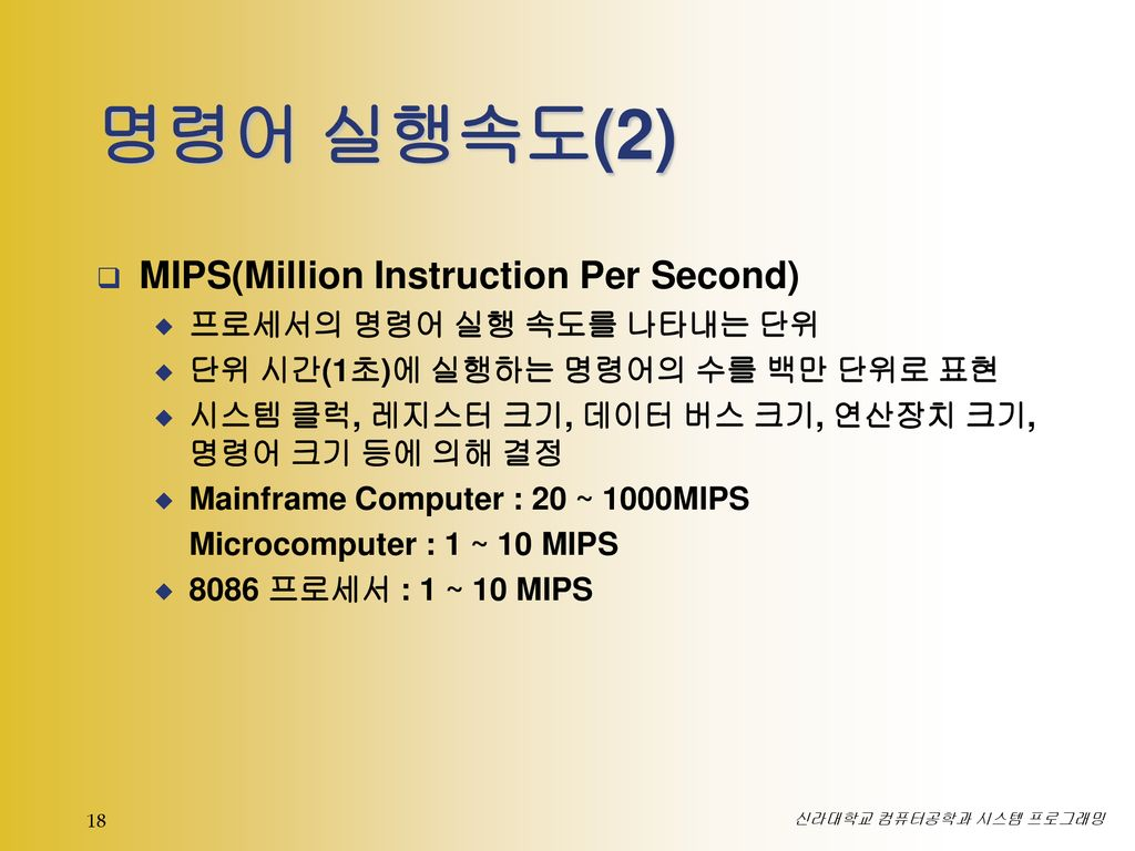 명령어 실행속도(2) MIPS(Million Instruction Per Second)
