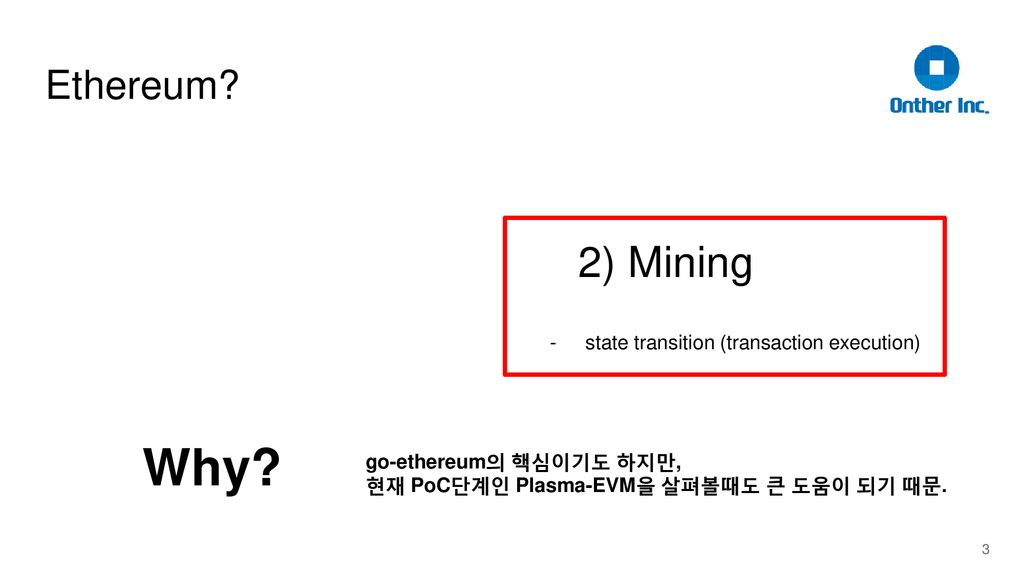 How does go-ethereum work? - ppt download