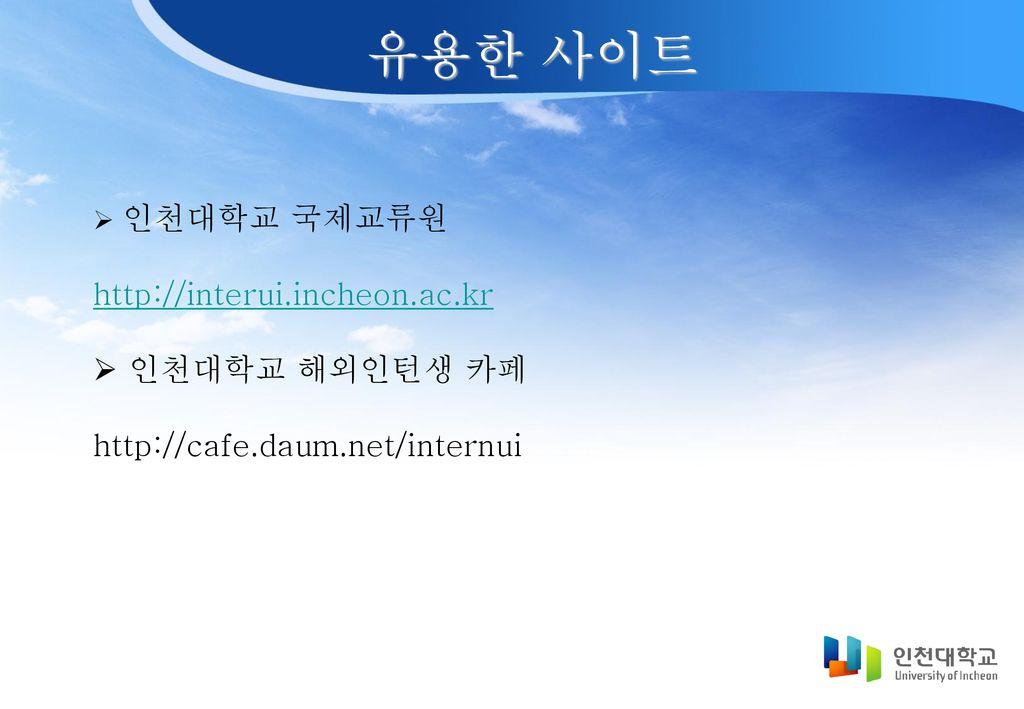 해외인턴 프로그램 안내 인천대학교 국제교류원 Office Of