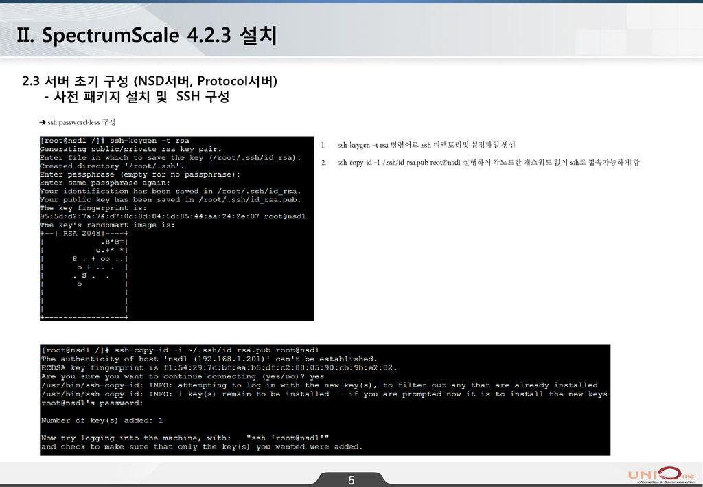 LINUX IBM SpectrumScale 설치 가이드」 - ppt download