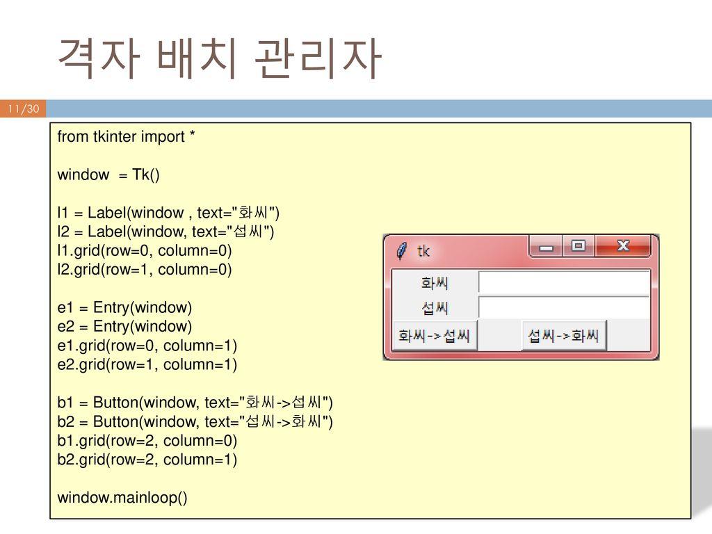 두근두근 파이썬 수업 10장 tkinter로 GUI 만들기  - ppt download