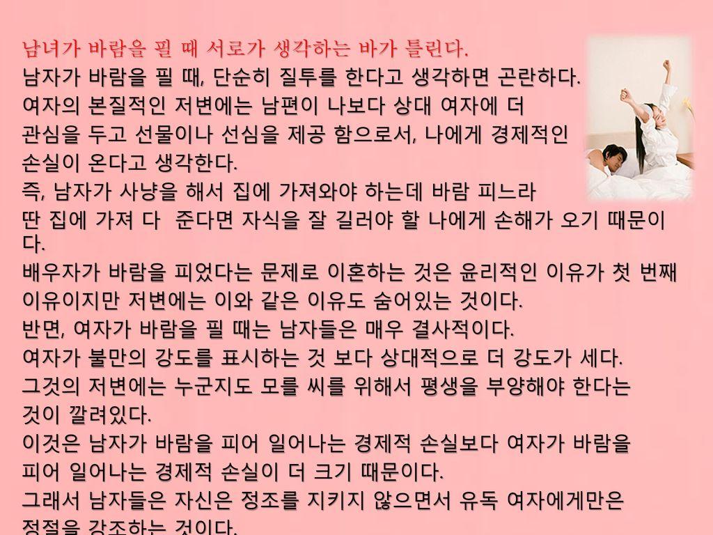 남과 여 지은이 : 남 홍 우 본 내용은 각종 사회, 심리, 인류, 생물 ...