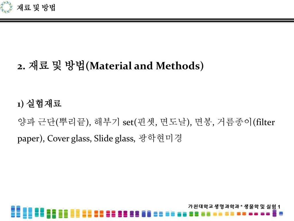 2. 재료 및 방법(Material and Methods)